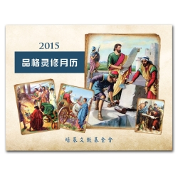 Biblical Character Illustrated 2015 Calendar <b>(Chinese)</b>