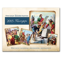 Biblical Character Illustrated 2015 Calendar <b>(Russian) </b>