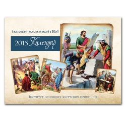 Biblical Character Illustrated 2015 Calendar <b>(Ukrainian)</b>