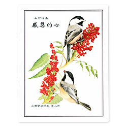 Character Booklet: Gratefulness - Chinese